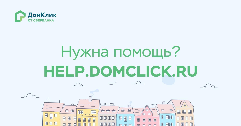 Как делается оценка недвижимости (квартиры) для ипотеки  – Центр поддержки  клиентов Домклик 164108dfb65