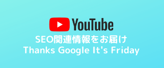 SEO-youtube動画