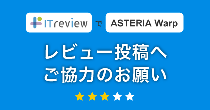 ITreview:ASTERIA Warp製品レビュー投稿、ご協力のお願い
